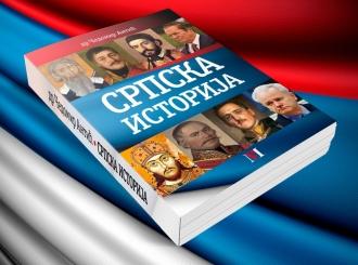 Srpska istorija