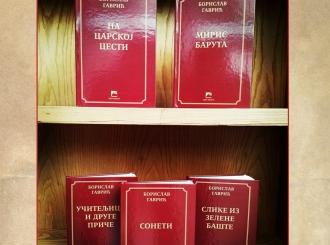 Predstavljanje sabranih djela Borislava Gavrića