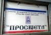 Prosvjeta Bijeljina: Prave i trajne vrijednosti su pravoslavna vjera, srpski jezik i ćiriličko pismo