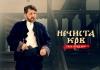 "VIDEO Predstavljen trejler filma ""Nečista krv - greh predaka"""