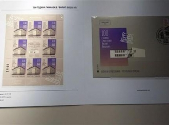 Vijek rada škole obilježen izdavanjem poštanske marke
