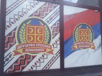 """""""Društvo srpskih domaćina"""": Čuvari tradicije i ognjišta"""