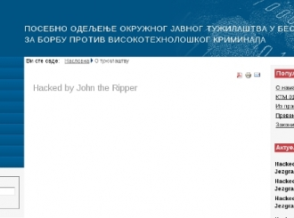 Uhapšeni osumnjičeni za hakovanje sajta VTK-a