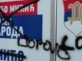 SDS Bijeljina: Vandalizam zbog straha od izbornog poraza (FOTO)