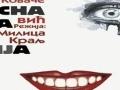 """Predstava """"Urnebesna tragedija"""" uskoro u Bijeljini"""