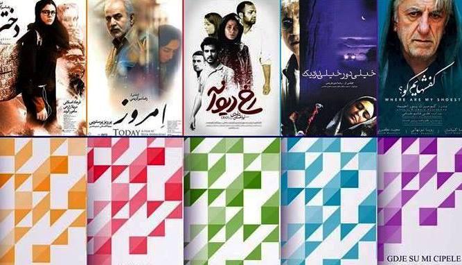 Bijeljina, Sedmica iranskog filma Centar za kulturu Semberija