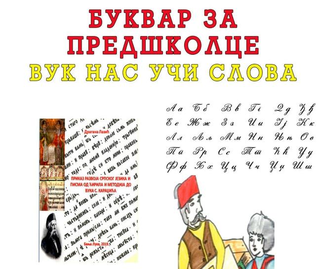 Bijeljina, Bukvar za predškolce - Vuk nas uči slova NB Filip Višnjić