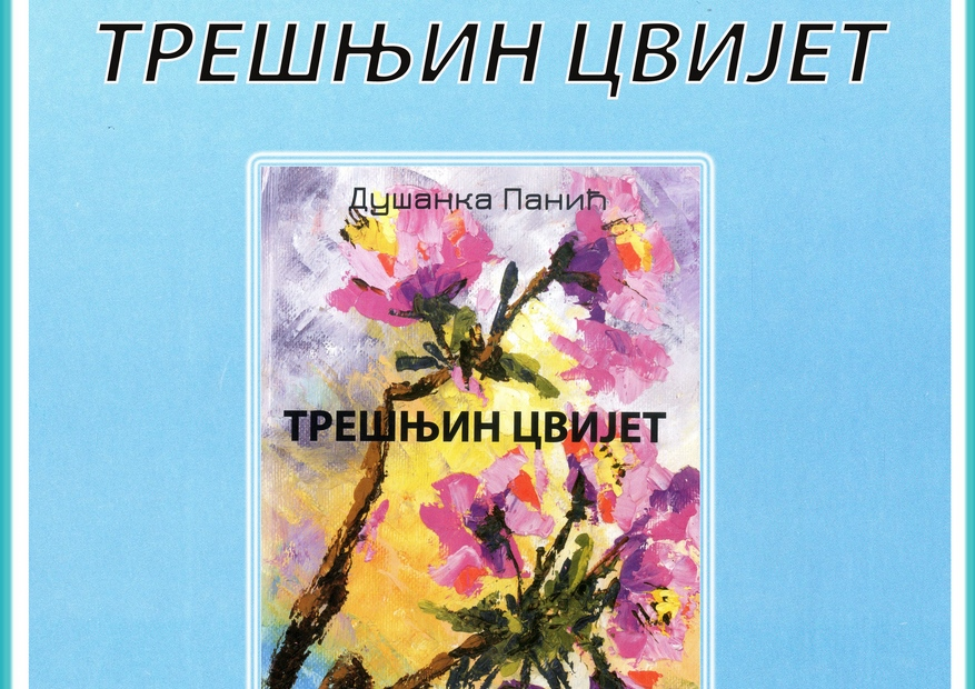 Trešnjin cvijet