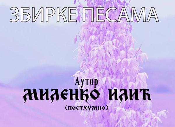 Bijeljina, Zbirke pesama Biblioteka Filip Višnjić